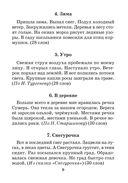 Русский язык. Сборник контрольных работ. 2-4 классы — фото, картинка — 2