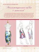 Шьем юбки без примерок и подгонок — фото, картинка — 7