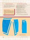 Шьем юбки без примерок и подгонок — фото, картинка — 8