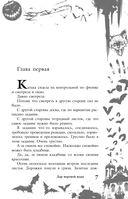 Большая книга ужасов 71 — фото, картинка — 6