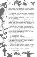 Большая книга ужасов 71 — фото, картинка — 7