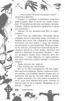 Большая книга ужасов 71 — фото, картинка — 9