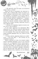 Большая книга ужасов 71 — фото, картинка — 10