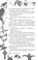 Большая книга ужасов 71 — фото, картинка — 11