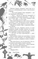 Большая книга ужасов 71 — фото, картинка — 13