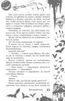 Большая книга ужасов 71 — фото, картинка — 14