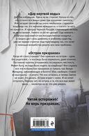 Большая книга ужасов 71 — фото, картинка — 15