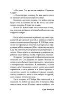 Бойня №5 — фото, картинка — 7