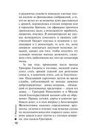 Обратная сила. Том 1. 1842 - 1919 (м) — фото, картинка — 9