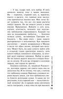 Обратная сила. Том 1. 1842 - 1919 (м) — фото, картинка — 10