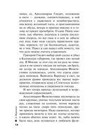 Обратная сила. Том 1. 1842 - 1919 (м) — фото, картинка — 11