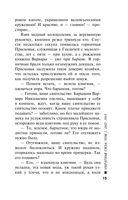 Обратная сила. Том 1. 1842 - 1919 (м) — фото, картинка — 12