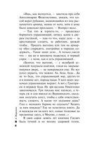 Обратная сила. Том 1. 1842 - 1919 (м) — фото, картинка — 5