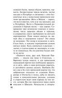 Обратная сила. Том 1. 1842 - 1919 (м) — фото, картинка — 7