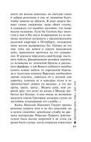 Обратная сила. Том 1. 1842 - 1919 (м) — фото, картинка — 8