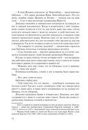 Хозяйка Дома Риверсов (м) — фото, картинка — 10