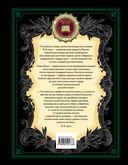 Толковый словарь русского языка. Иллюстрированное издание — фото, картинка — 16