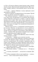Страница 36