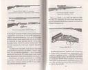 Основы стрельбы из охотничьего оружия — фото, картинка — 1