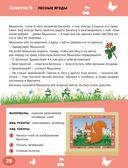 Времена года. Лето. Тетрадь для занятий с детьми 2-3 лет — фото, картинка — 4