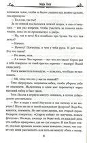 Приключения Тома Сойера — фото, картинка — 4