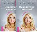 Исполнение желаний по-женски (комплект из 2-х книг) — фото, картинка — 1