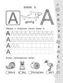 Учим и пишем буквы — фото, картинка — 1