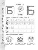 Учим и пишем буквы — фото, картинка — 2