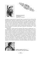 История государства Российского — фото, картинка — 10
