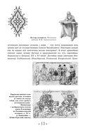История государства Российского — фото, картинка — 13