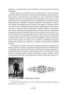 История государства Российского — фото, картинка — 8