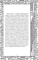 Лучшие стихи — фото, картинка — 3