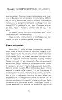 Правда о тазобедренном суставе. Жизнь без боли (м) — фото, картинка — 11