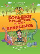 Большое путешествие по миру динозавров — фото, картинка — 1