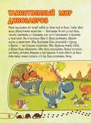 Большое путешествие по миру динозавров — фото, картинка — 2