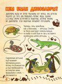 Большое путешествие по миру динозавров — фото, картинка — 4