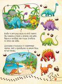 Большое путешествие по миру динозавров — фото, картинка — 5