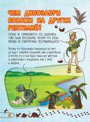 Большое путешествие по миру динозавров — фото, картинка — 6