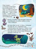 Большое путешествие по миру динозавров — фото, картинка — 7