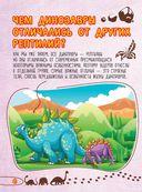 Большое путешествие по миру динозавров — фото, картинка — 8
