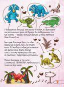 Большое путешествие по миру динозавров — фото, картинка — 9