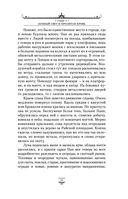 Книга Пыли. Тайное содружество — фото, картинка — 11