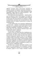 Книга Пыли. Тайное содружество — фото, картинка — 12