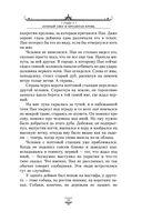 Книга Пыли. Тайное содружество — фото, картинка — 13