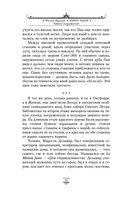Книга Пыли. Тайное содружество — фото, картинка — 14