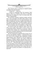 Книга Пыли. Тайное содружество — фото, картинка — 8