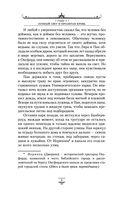 Книга Пыли. Тайное содружество — фото, картинка — 9