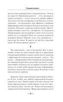 Темный княжич — фото, картинка — 14