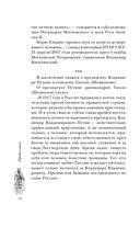 Духовник президента. Рассказы о священниках, повлиявших на умы и души правителей России — фото, картинка — 10
