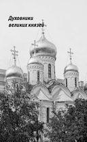 Духовник президента. Рассказы о священниках, повлиявших на умы и души правителей России — фото, картинка — 11